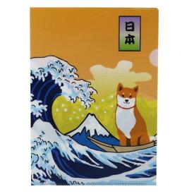 クリアフォルダー 柴田さんの住む東京わさび町 A4 シングル クリアファイル Japanシリーズ 44 柴犬 アクティブコーポレーション 文具 インバウンド 通販 メール便可