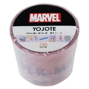 YOJOテープ 40mm デザイン 養生テープ マーベル スパイダーマン MARVEL サンスター文具 ビッグマステ YOJOTE 通販 MARVELCorner