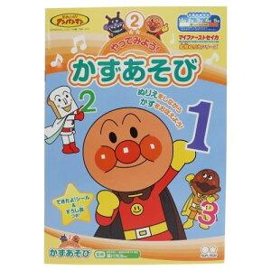 やってみよう かずあそび 知育 ぬりえ アンパンマン マイファーストセイカ サンスター文具 2-3才用 日本製 アニメ通販 メール便可