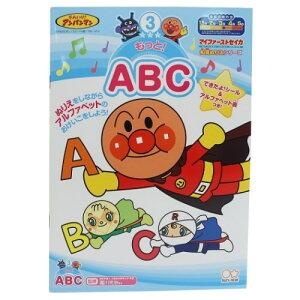 もっと ABC 知育 ぬりえ アンパンマン マイファーストセイカ サンスター文具 3-5才用 日本製 アニメ通販 メール便可