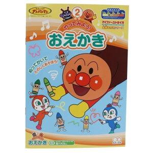 やってみよう おえかき 知育 ぬりえ アンパンマン マイファーストセイカ サンスター文具 2-3才用 日本製 アニメ通販 メール便可