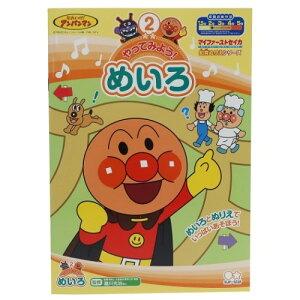 やってみよう めいろ 知育 ぬりえ アンパンマン マイファーストセイカ サンスター文具 2-3才用 日本製 アニメ通販 メール便可