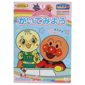 いっしょにかいてみよう 知育 ぬりえ アンパンマン マイファーストセイカ サンスター文具 1.5-2才用 日本製 アニメ通販 メール便可