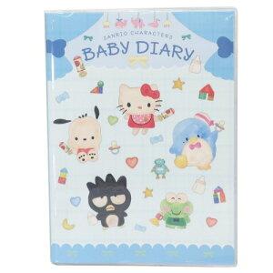 ベビー ダイアリー 育児日記 サンリオキャラクターズ わんぱくブルー サンリオ オリエンタルベリー 男の子向け メール便可