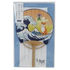 柴田さん サマーカード 一筆箋付き ミニ竹うちわカード 浮世絵風 アクティブコーポレーション 暑中お見舞い 定型内郵便 メール便可