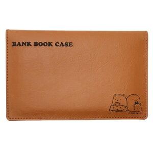 バンクブックケース 銀行 通帳カバー すみっコぐらし ブラウン サンエックス マリモクラフト プレゼント メール便可