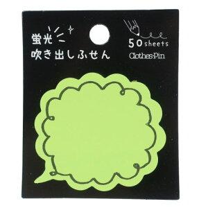 ネオンカラー 蛍光 吹き出し ふせん 付箋 雲型グリーン クローズピン 事務用品 かわいい メール便可