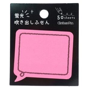 ネオンカラー 蛍光 吹き出し ふせん 付箋 四角型ピンク クローズピン 事務用品 かわいい メール便可