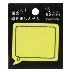 ネオンカラー 蛍光 吹き出し ふせん 付箋 四角型イエロー クローズピン 事務用品 かわいい メール便可