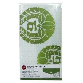 抗菌 マスクファイル 不織布マスク携帯ケース 石田三成 戦国武将 ジェイエム 日本製 プレゼント メール便可