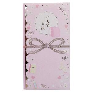 ご入学おめでとうございます のし袋 ご祝儀袋 女の子 クローズピン 金封 お祝い袋 メール便可