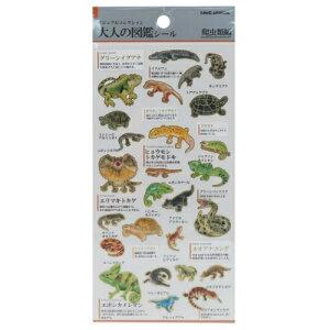 シール シート 大人の図鑑シール 爬虫類 カミオジャパン 手帳デコ おもしろ雑貨 メール便可