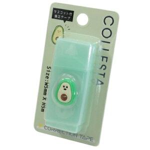 アボカド COLLESTA 修正テープ マスコット 2021SS カミオジャパン 新学期準備文具 かわいい メール便可