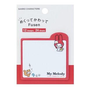 めくってかわって FUSEN 付箋 サンリオキャラクターズ 赤 サンリオ カミオジャパン 文具 事務用品 かわいい メール便可