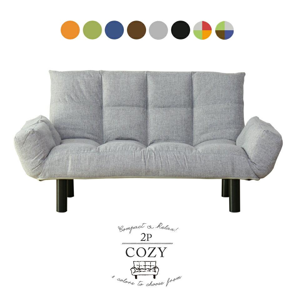 人気のソファ2人掛け ローソファでリクライニング可能 かわいい女子力高めなファブリック ソファ [コージー][KIC]