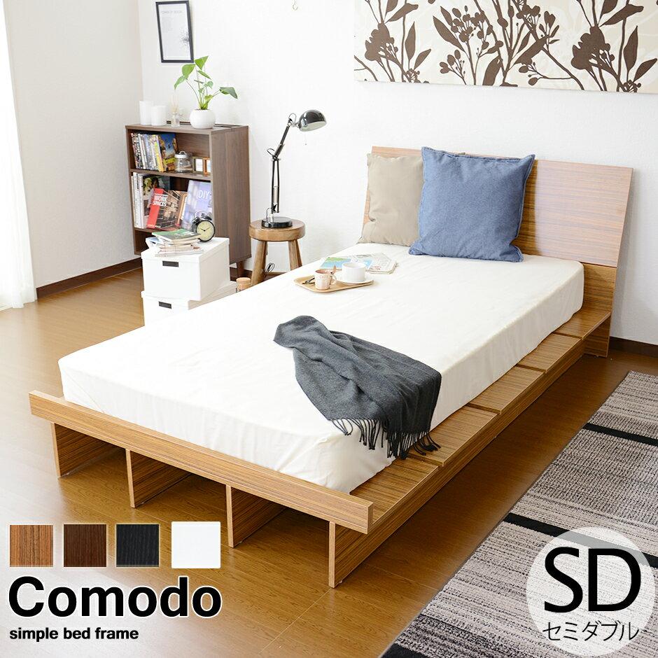 ベッド ローベッド フロアベッド セミダブルサイズ フロアベッド セミダブル ベッドフレーム セミダブルサイズ [コモドSD][ドリス][KIC]