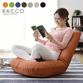 座椅子 コンパクト ポケットコイル リクライニング 人気 腰痛 おすすめ 一人用 ソファ 14段階 [ラッコ][ドリス]