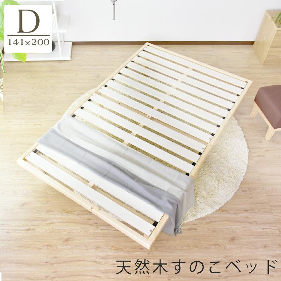 すのこベッド ダブル 高さ 調整 フレーム 木製 ナチュラル  シンプル パイン材 フレームのみ[ソリッドD][ドリス]