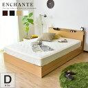 ベッド フロアベッド ダブルサイズ 引出し 引出し付き 棚・コンセント付き フロアベッド ベッドフレーム ダブルサイズ…