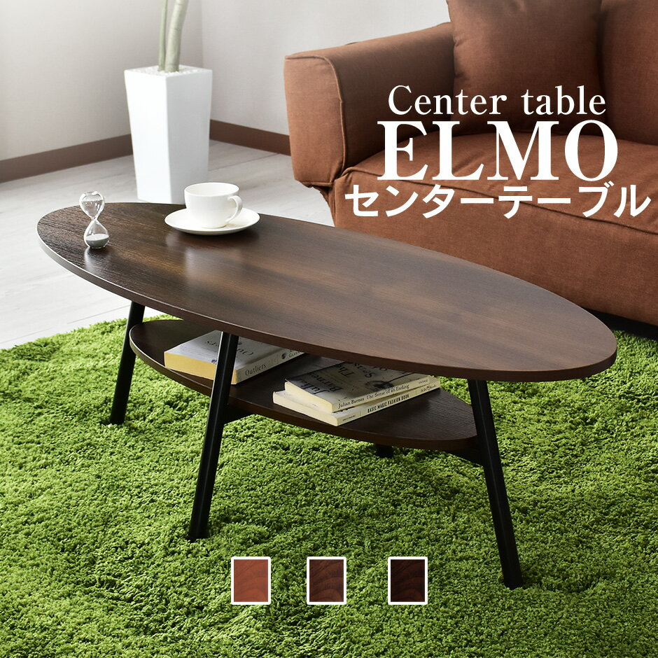 センターテーブル ローテーブル テーブル リビングテーブル 木製 ウォールナット  円形 木製ローテーブル リビングテーブル 座卓 一人暮らし ワンルーム 北欧[RCP][エルモ]