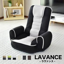 座椅子 無段階 腰痛 レバー式 ハイバック コンパクト 人気 リクライニング 一人用 ソファ おすすめ  [ラヴァンス]