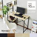 【送料無料】 デスク パソコンデスク PCデスク 95cm ラック付きデスク コンパクト 収納 机 つくえ 木製 オフィスデス…