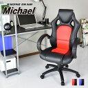 おしゃれ ゲーミングチェア オフィスチェア チェア ハイバック ソフトレザー パソコンチェア 椅子 事務 アームレスト…