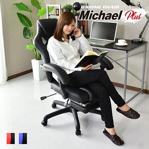 【送料無料】 おしゃれ ゲーミングチェア オフィスチェア チェア ハイバック ソフトレザー パソコンチェア 椅子 事務 オットマン付き アームレスト ロッキング機能 キャスター付 オフィス