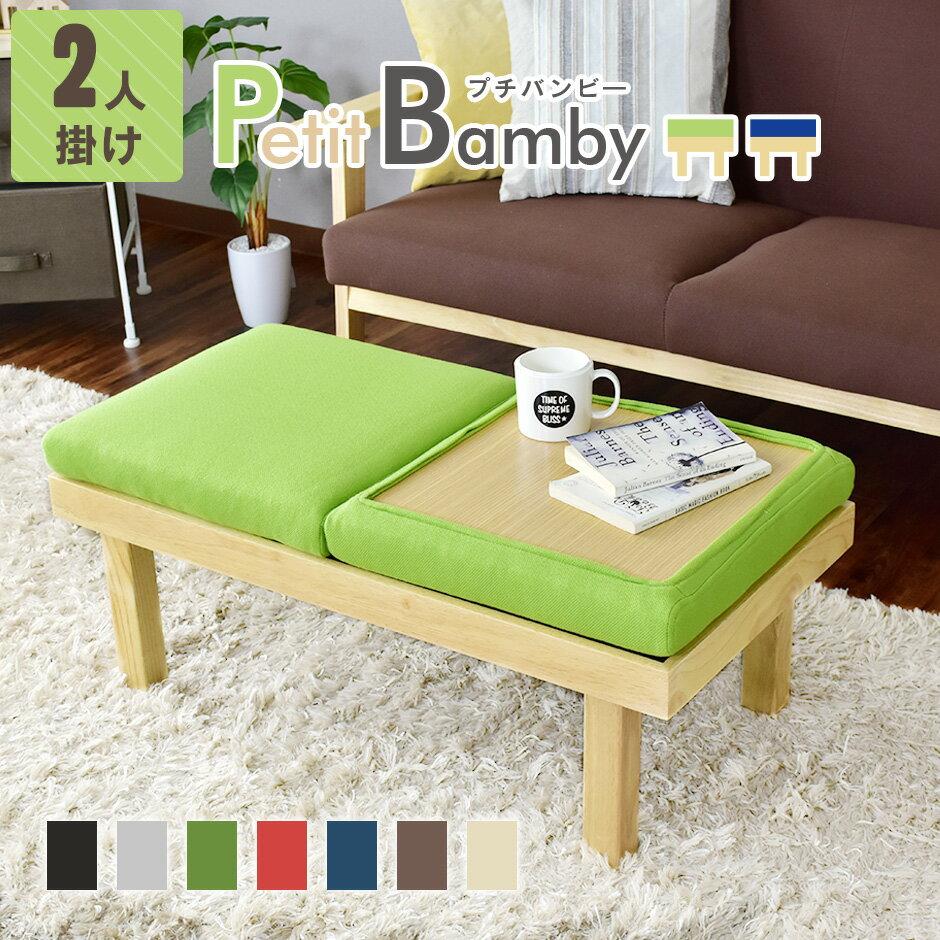 スツール ベンチ 木製 北欧 ソファ ベンチソファ 2人掛け チェア 椅子[プチバンビ—2P][ドリス]