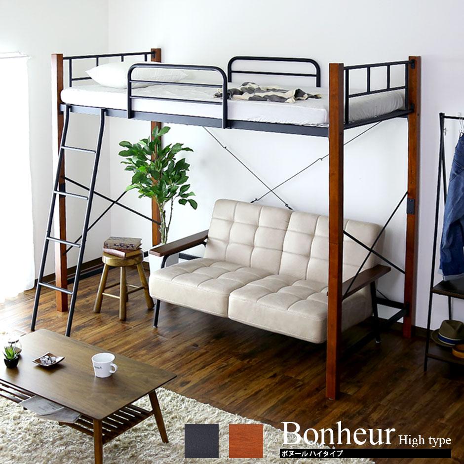 おしゃれ ロフトベッド ハイタイプ ベッド シングル 収納 フロアベッド パイプベッド メッシュ サイドガード ベッド下収納 シングルサイズ ベッドフレーム ボヌール ハイタイプ ドリス