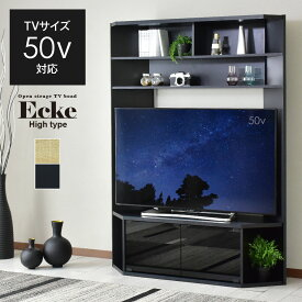 テレビ台 壁面収納 テレビボード ハイタイプ TVボード 50型 対応 ゲート型 AVボード コーナー オープンラック たっぷり 収納 多い 新生活 エッケハイ