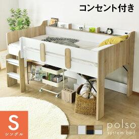 ロフトベッド ロータイプ 木製 ベッド シングル 収納 宮棚 コンセント コンパクト メッシュフロアベッド サイドガード ベッド下収納 シングルサイズ ベッドフレーム ポルソ ドリス