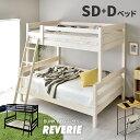 【4/5限定 クーポン20%オフ】【送料無料】 ベッド 二段ベッド セミダブル ダブル フロアベッド サイドガード 梯子 2…