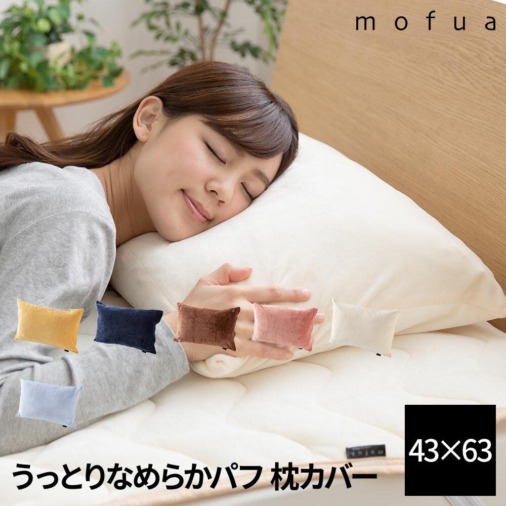nd-573000 mofua うっとりなめらかパフ 枕カバー(ファスナー式)