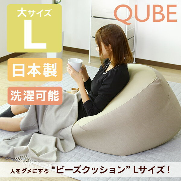 D601a ビーズクッション 特大 Lサイズ フロアクッション 背もたれ 日本製 ソファビーズ ビーズ クッション ビーズソファ 体にフィットする[-QUBE-キューブ ビーズクッションL]