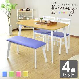 ダイニングテーブル 4人用 ダイニングテーブルセット 4点セット ボニー4点セット