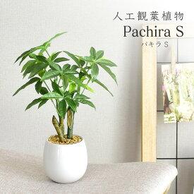 パキラS(高さ34〜54) 観葉植物 人工観葉植物 フェイクグリーン パキラS