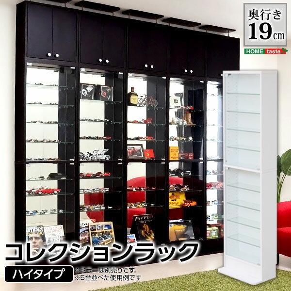 [最大2000円OFFクーポン配布★12/14 20:00〜12/17 09:59]s-clr-485 コレクションケース 壁面収納に♪