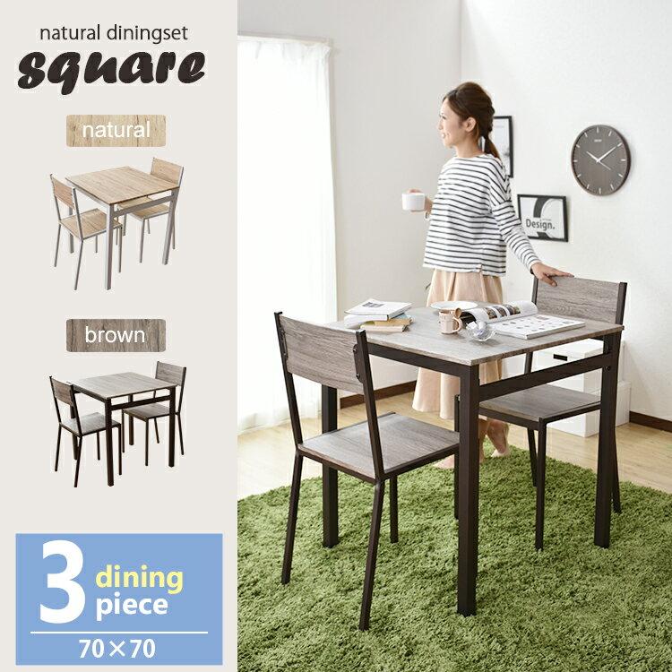 ダイニングテーブル 3点セット ダイニングテーブルセット 70cm幅 ダイニングセット ダイニングテーブル ダイニング3点セット テーブル チェア セット 食卓 カントリー 北欧【スクエア3点セット】