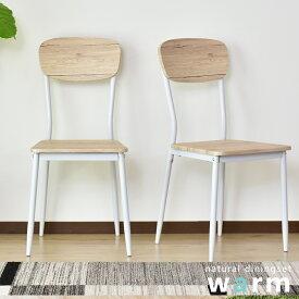 ダイニングチェア 2脚セット 椅子 イス チェアー 北欧 木製 おしゃれ モダン シンプル カフェ ダイニング 食卓 木製 人気 ウッドチェア 肘無し コムバック型 2脚セット販売 ウォーム2点セット