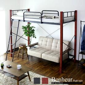 ロフトベッド ベッド シングル ロフト パイプ シングルベッド シングルベット パイプベッド システムベッド システムベット フレーム ベッド はしご 収納 子供 寮 ゲストハウス 民泊 社宅 テレワーク おしゃれ 一人暮らし ボヌールハイタイプ ドリス 送料無料