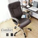 【送料無料】 オフィスチェア パソコンチェア OAチェア デスクチェア ハイバック リクライニング 腰痛 オフィスチェア…