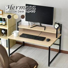 パソコンデスク ロータイプ コンパクト モニター台付き 木製 幅80センチ デスク 机 エルモサ