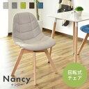 ダイニングチェア 木目 回転式 チェア 回転式チェア ダイニング 椅子 いす オフィスチェア デスクチェア ゲーミングチェア リビング ダイニング用 食卓用 食卓椅子 北欧 おしゃれ カフェ シンプル デザイナーズ 一人暮らし 在宅勤務 テレワーク ナンシー ドリス 送料無料