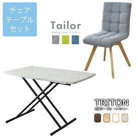 ダイニングチェア 昇降テーブル おしゃれ デザイナーズ セット リビング 木製 センターテーブル ローテーブル 昇降式 高さ調節 コンパクト テイラー トリトン85
