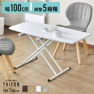 昇降テーブル リフトテーブル 幅100cm 奥行50cm 昇降式 テーブル 完成品 テーブル 昇降テーブル 昇降式 高さ調節 昇降テーブル リフティングテーブル ダイニングテーブル ローテーブル センタ