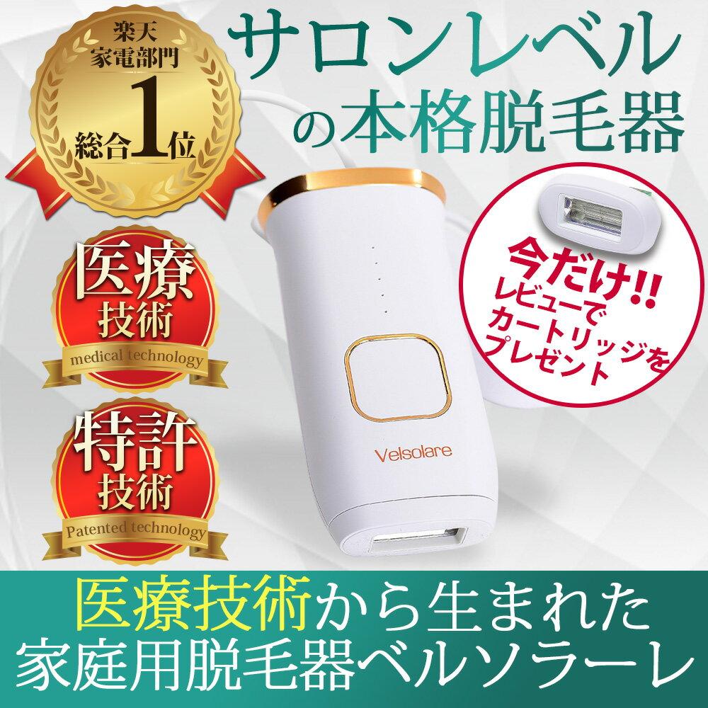 ベルソラーレ 家庭用光脱毛器 フラッシュIPL光美容器 日本製 最大照射20万回