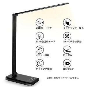 デスクライト LED 電気スタンド 省エネ スタンドライト 目に優しい 卓上ライト 視力ケア 多角度調整 タイマー メモリー機能 テーブル
