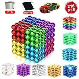 Yiteng 強力磁石 立体パズル マグネットボール おもちゃ 魔方 減圧 教育工具 DIY工具 脳開発知恵玩具 創造性 ギフト プレゼント 5mm
