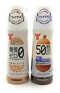 【アソート】フンドーキン <ウェルサポ>シリーズ 2種セット(『糖質ゼロ ごまドレッシング180ml』&『糖質50%オフ 和風たまねぎ